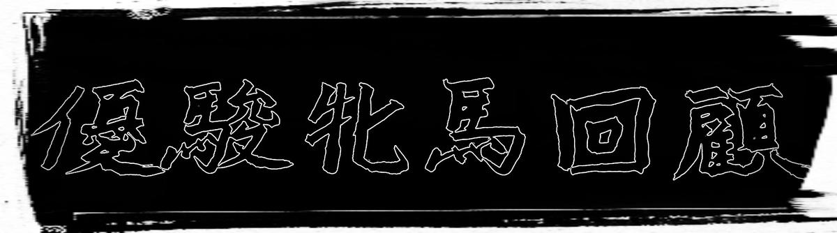f:id:yuujiikeiba:20190519230528j:plain