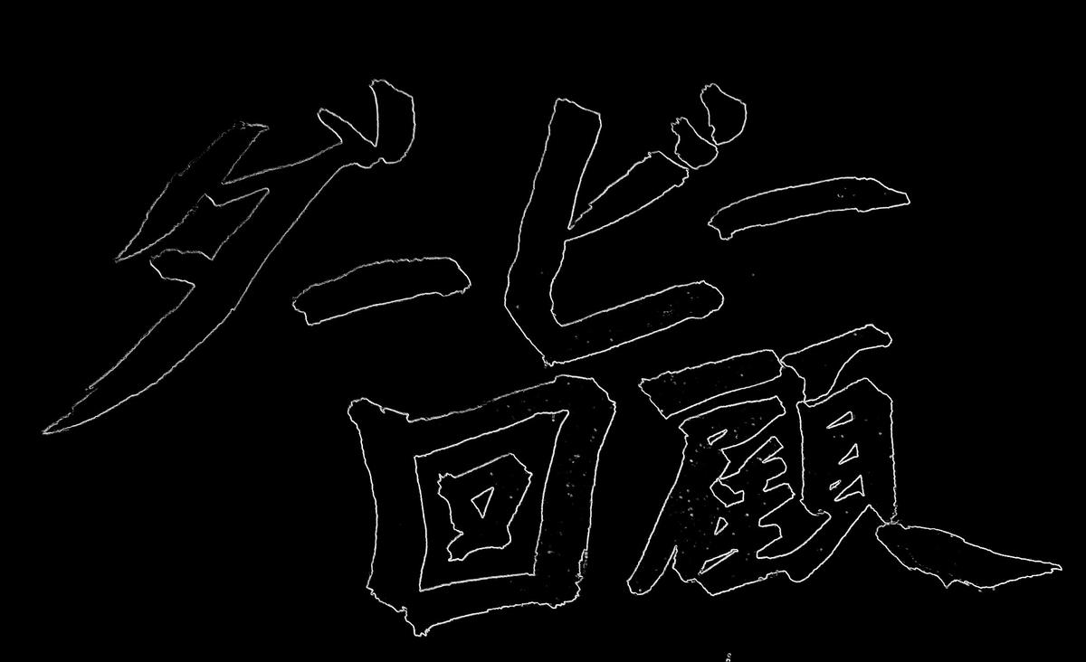 f:id:yuujiikeiba:20190526215528j:plain