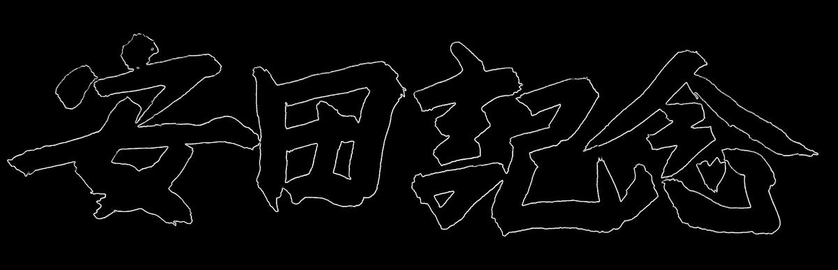 f:id:yuujiikeiba:20190602004556j:plain