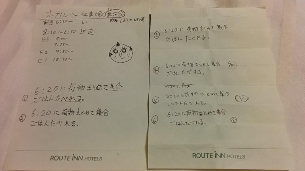 f:id:yuujinn3:20180516225433j:plain
