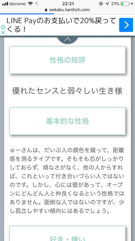 f:id:yuuk1229:20190316095454p:image