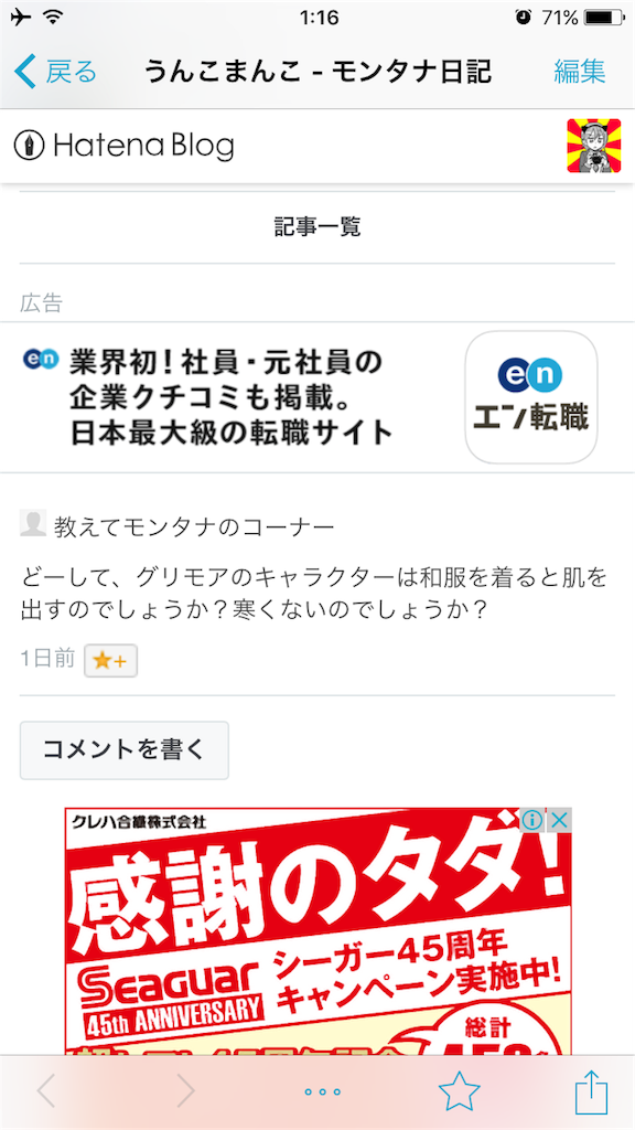 f:id:yuukamontana:20160919011655p:image