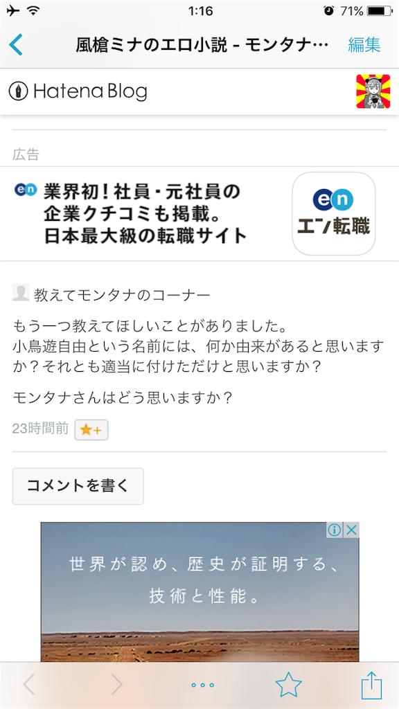 f:id:yuukamontana:20160919011751p:image