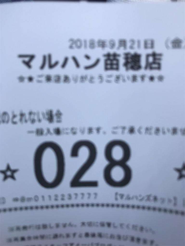 f:id:yuukei-k-h:20180924183915j:image