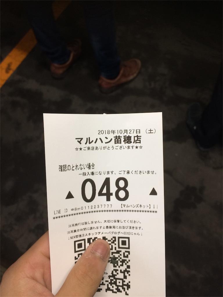 f:id:yuukei-k-h:20181030090128j:image