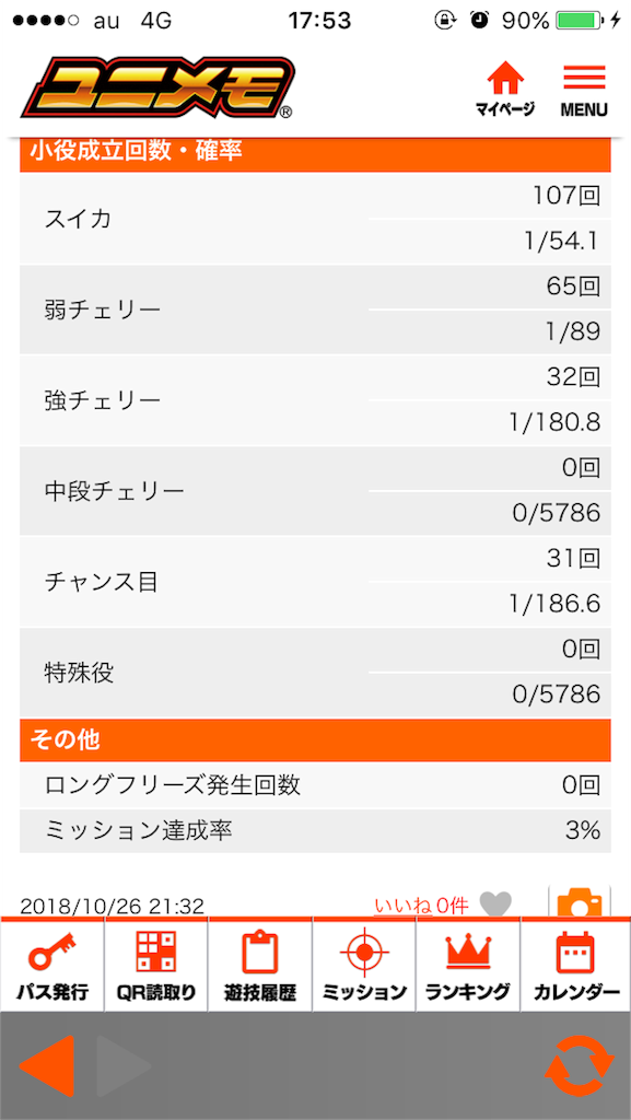 f:id:yuukei-k-h:20181030181928p:image