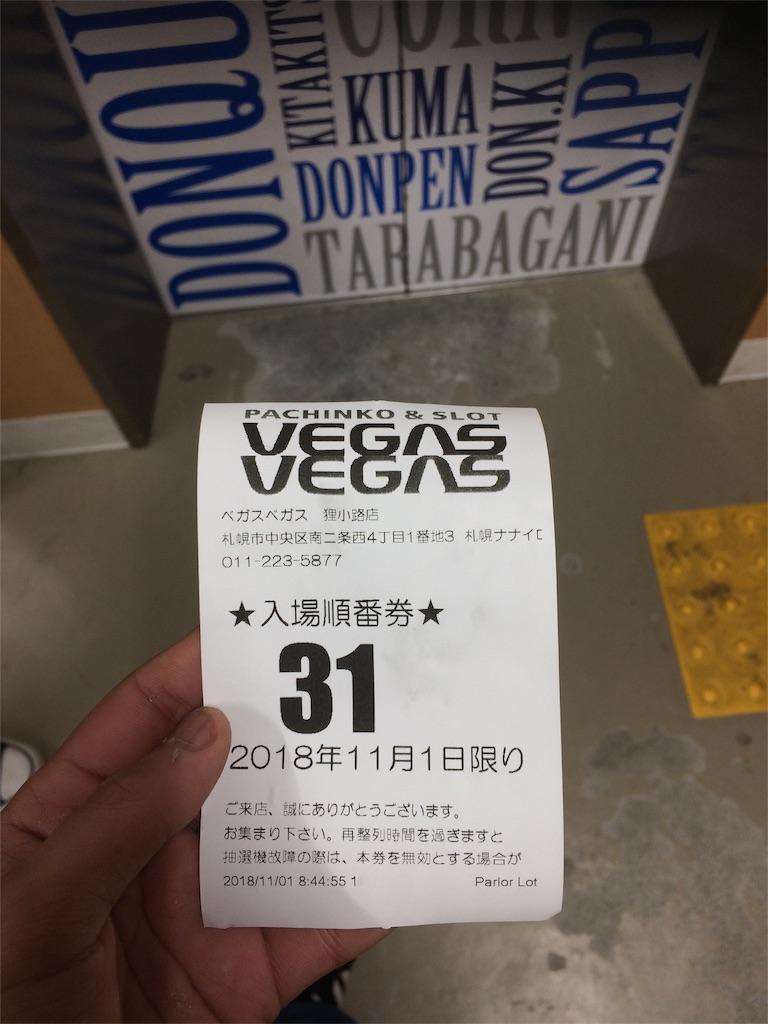 f:id:yuukei-k-h:20181101085650j:image