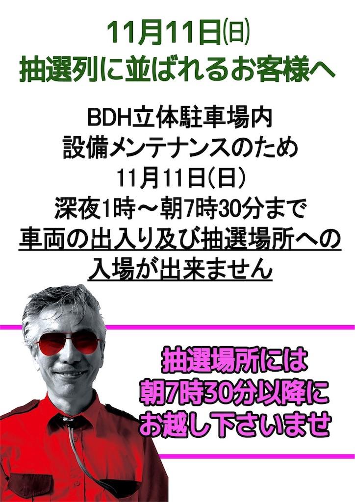 f:id:yuukei-k-h:20181109160219j:image