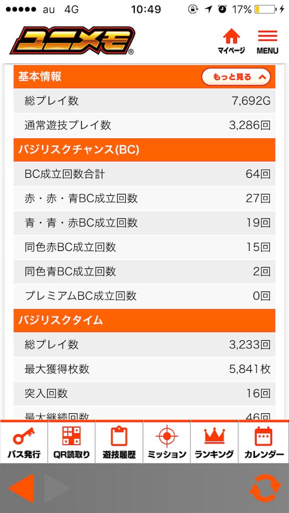 f:id:yuukei-k-h:20181115104925p:image