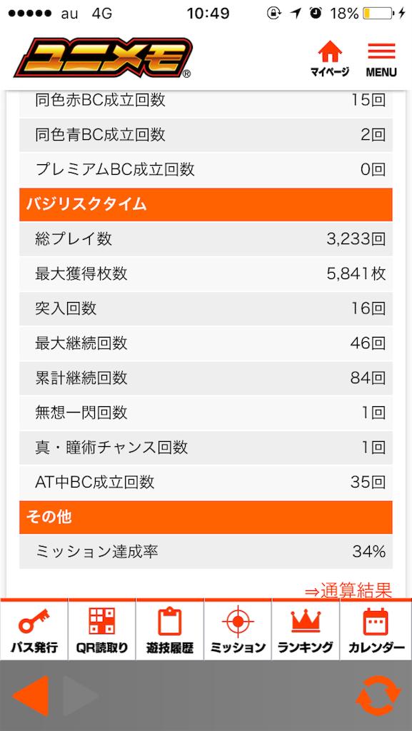 f:id:yuukei-k-h:20181115104929p:image