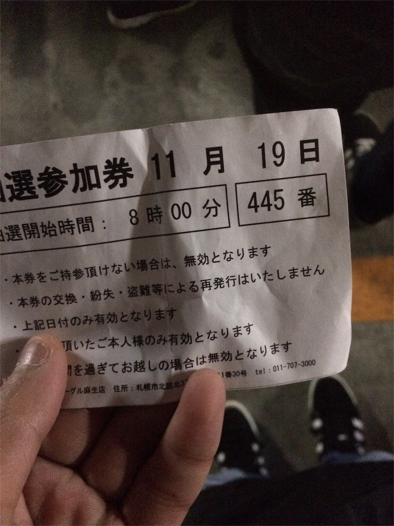 f:id:yuukei-k-h:20181119082518j:image