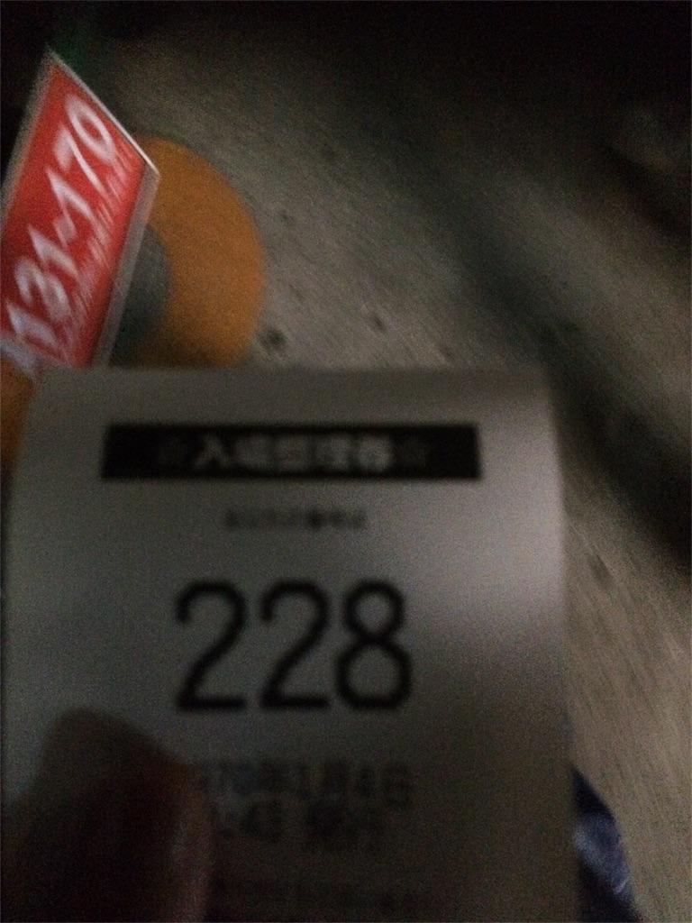 f:id:yuukei-k-h:20181119083039j:image