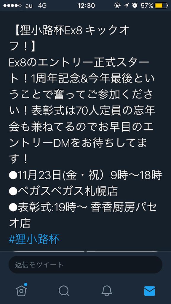f:id:yuukei-k-h:20181121123142p:image
