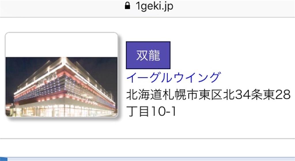 f:id:yuukei-k-h:20181121165744j:image