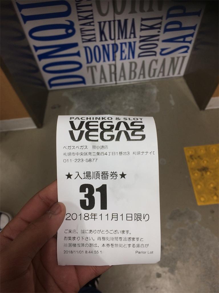 f:id:yuukei-k-h:20181205142230j:image
