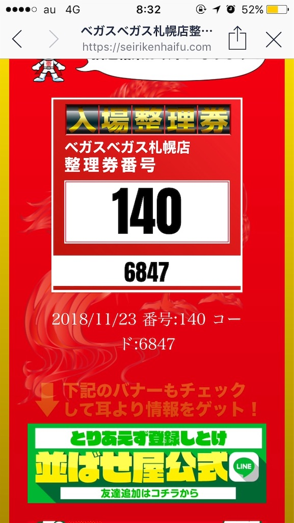 f:id:yuukei-k-h:20181205174909j:image