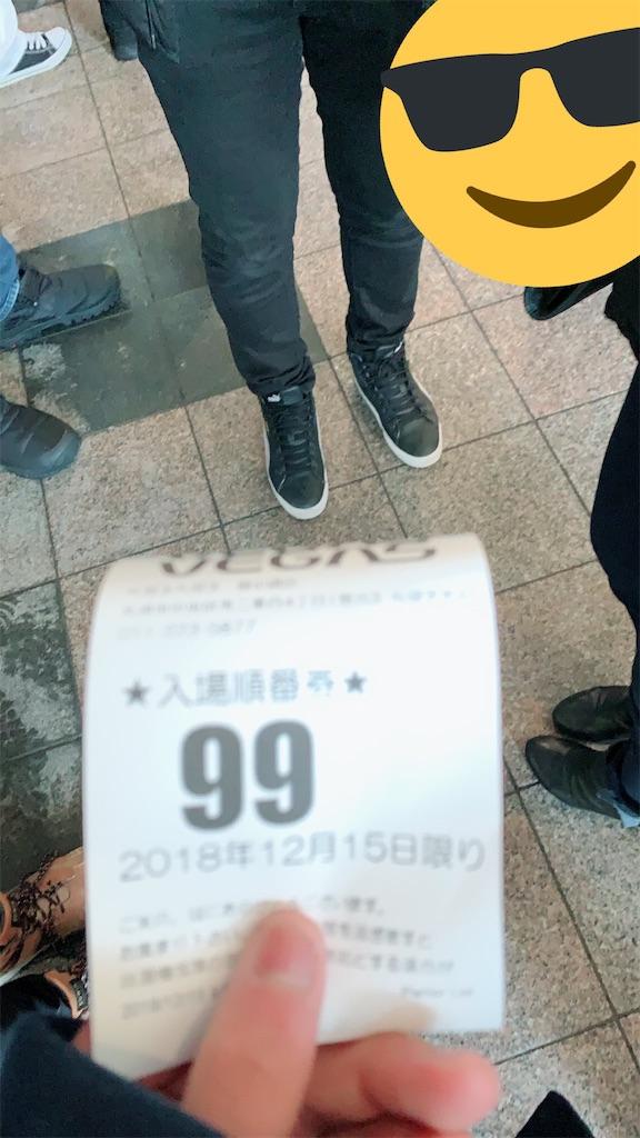 f:id:yuukei-k-h:20181215221144j:image