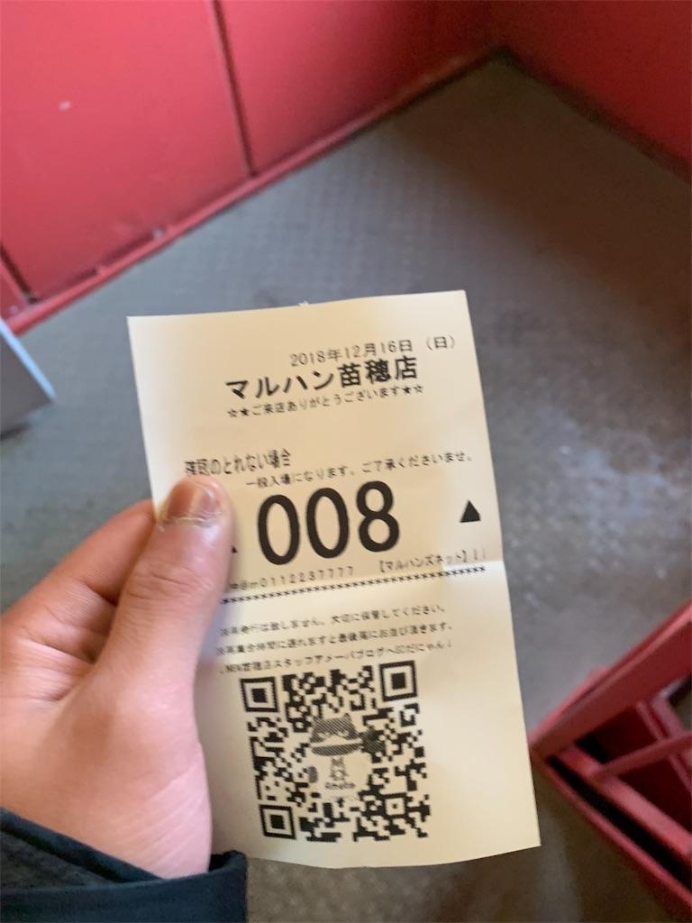 f:id:yuukei-k-h:20181216085555j:image