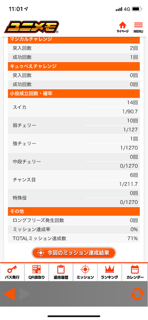 f:id:yuukei-k-h:20181216112741p:image