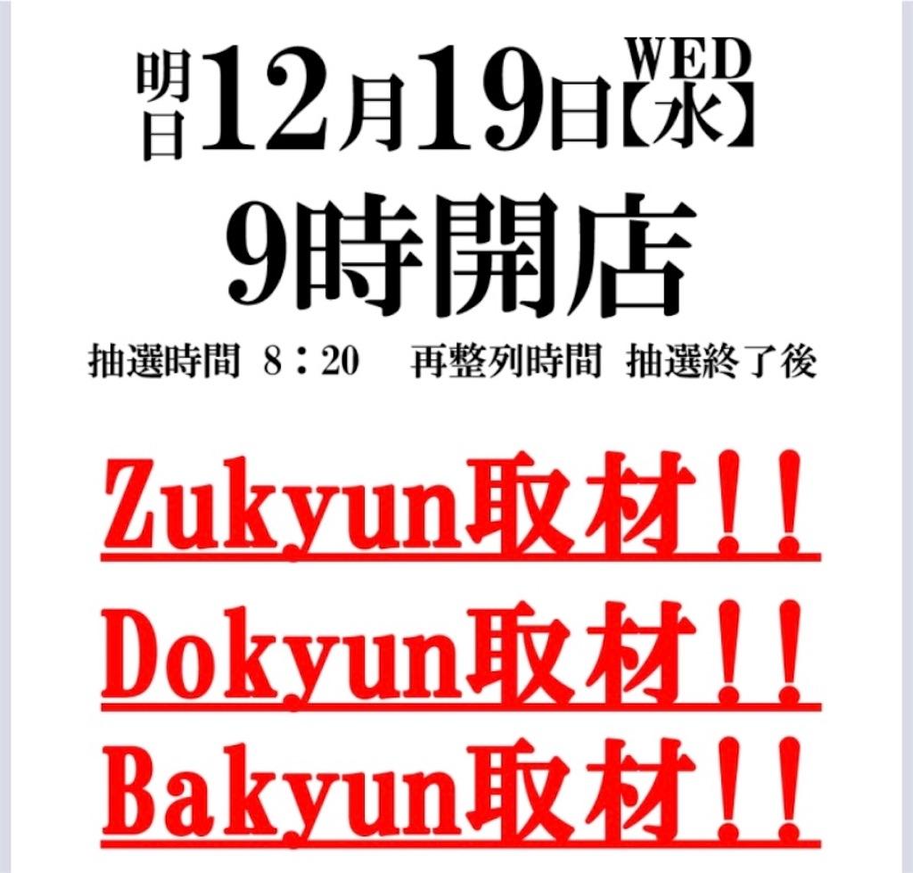 f:id:yuukei-k-h:20181220142819j:image