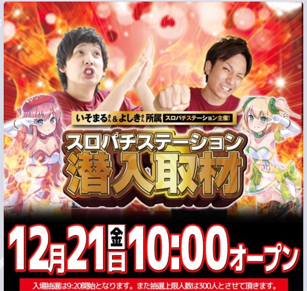 f:id:yuukei-k-h:20181222155619j:image