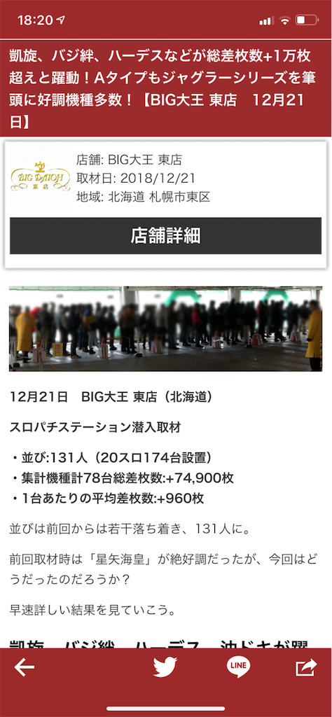 f:id:yuukei-k-h:20181223182057p:image