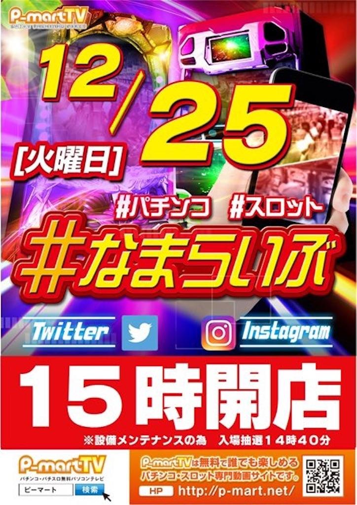 f:id:yuukei-k-h:20181226182732j:image