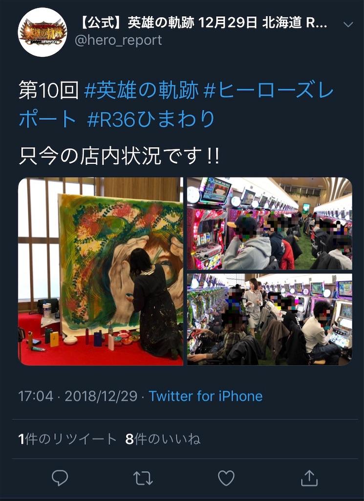 f:id:yuukei-k-h:20181230001051j:image