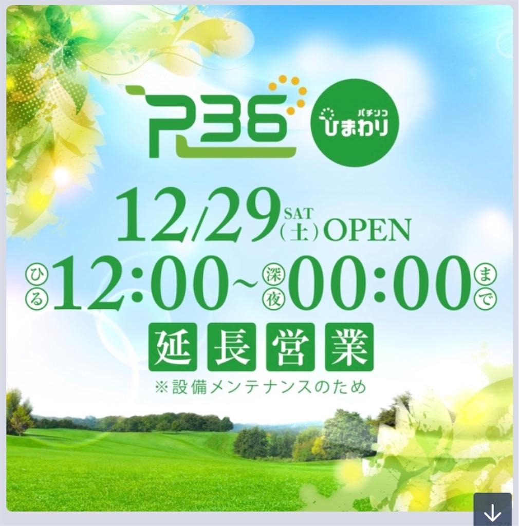 f:id:yuukei-k-h:20181230005416j:image