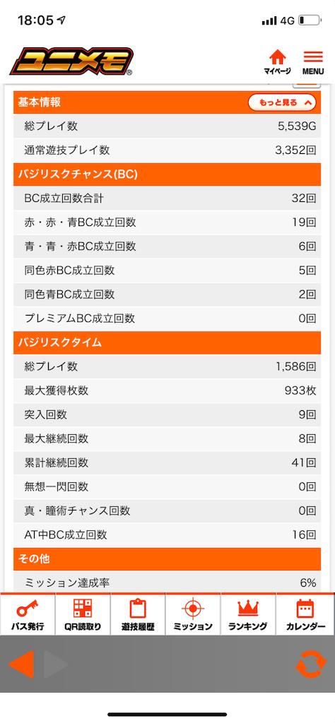 f:id:yuukei-k-h:20190111200941p:image