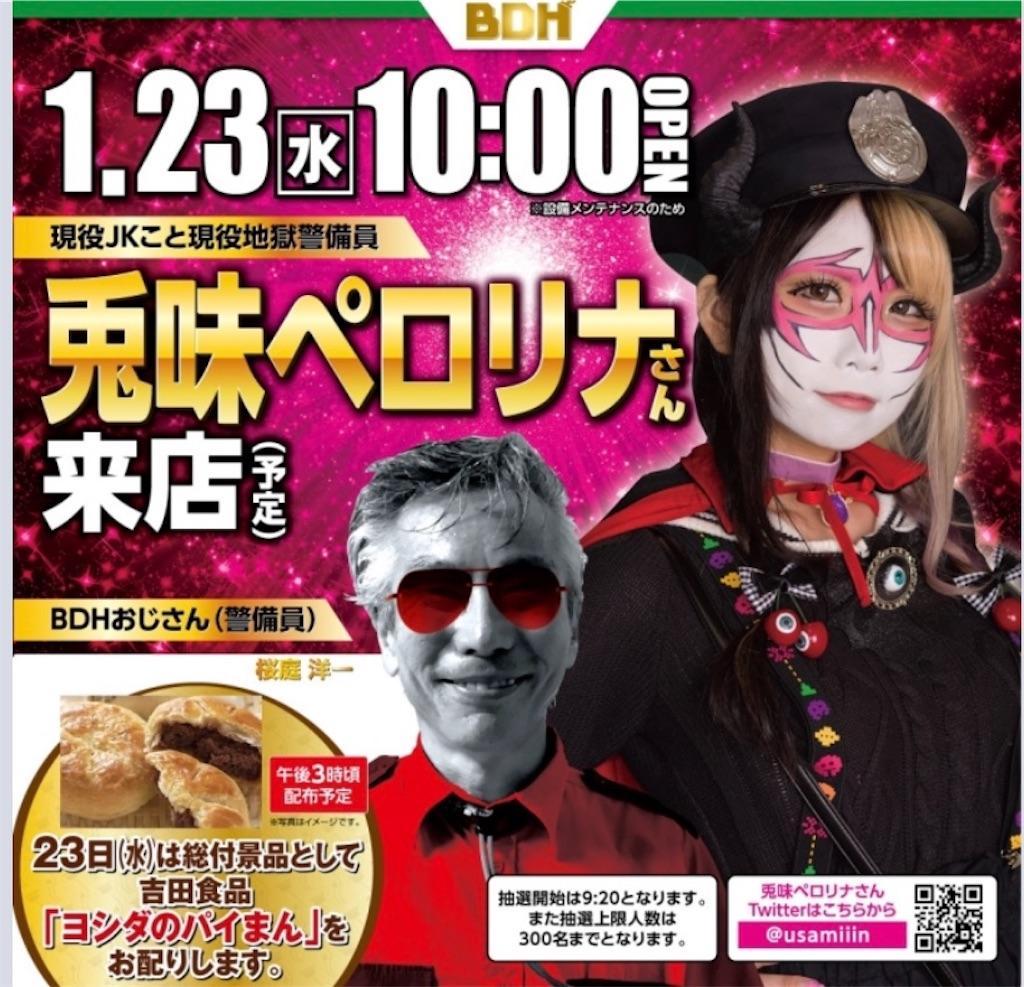 f:id:yuukei-k-h:20190123231738j:image