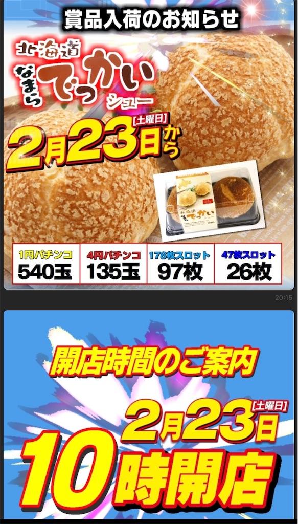 f:id:yuukei-k-h:20190226194819j:image