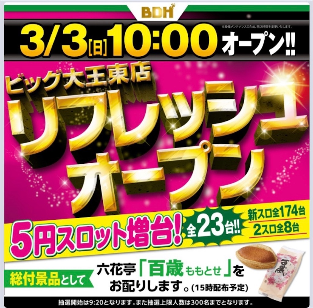 f:id:yuukei-k-h:20190305181526j:image