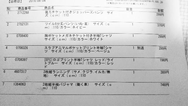 f:id:yuuki-8181:20190920193534j:image
