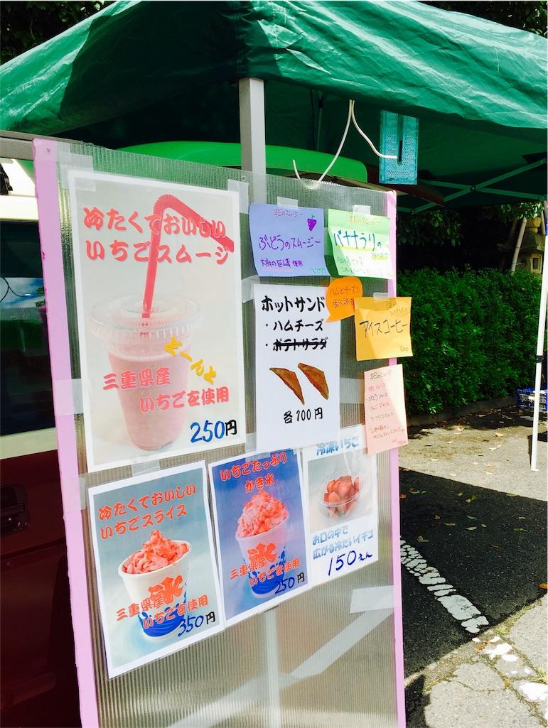 f:id:yuuki-houjyuin:20160830130603j:image