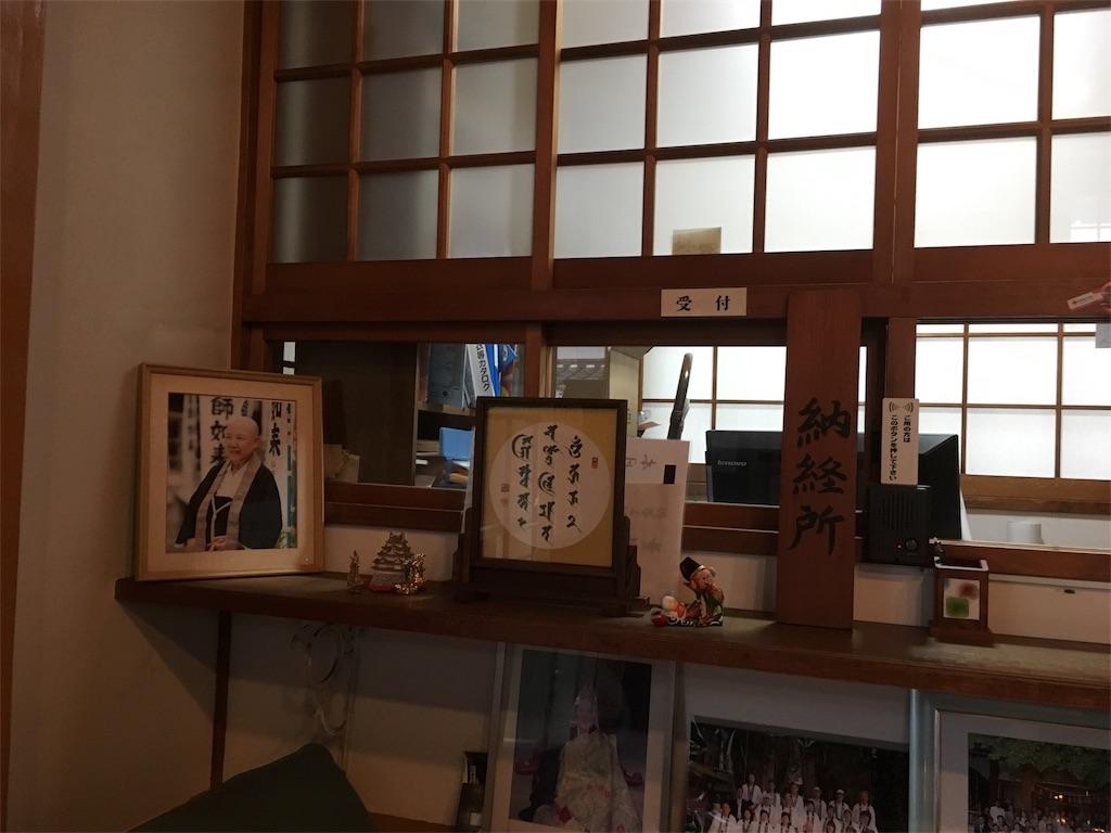 f:id:yuuki-houjyuin:20161130162156j:image