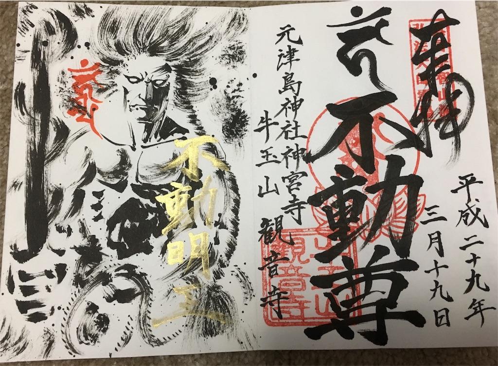 津島のアートな御朱印の画像