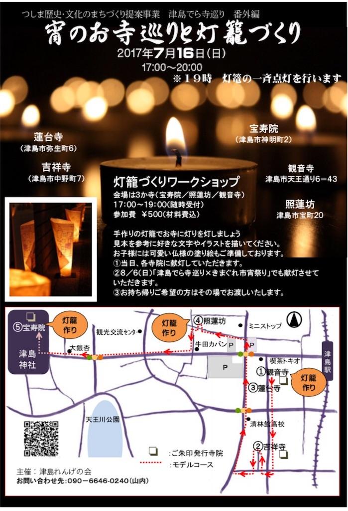 f:id:yuuki-houjyuin:20170610113258j:image