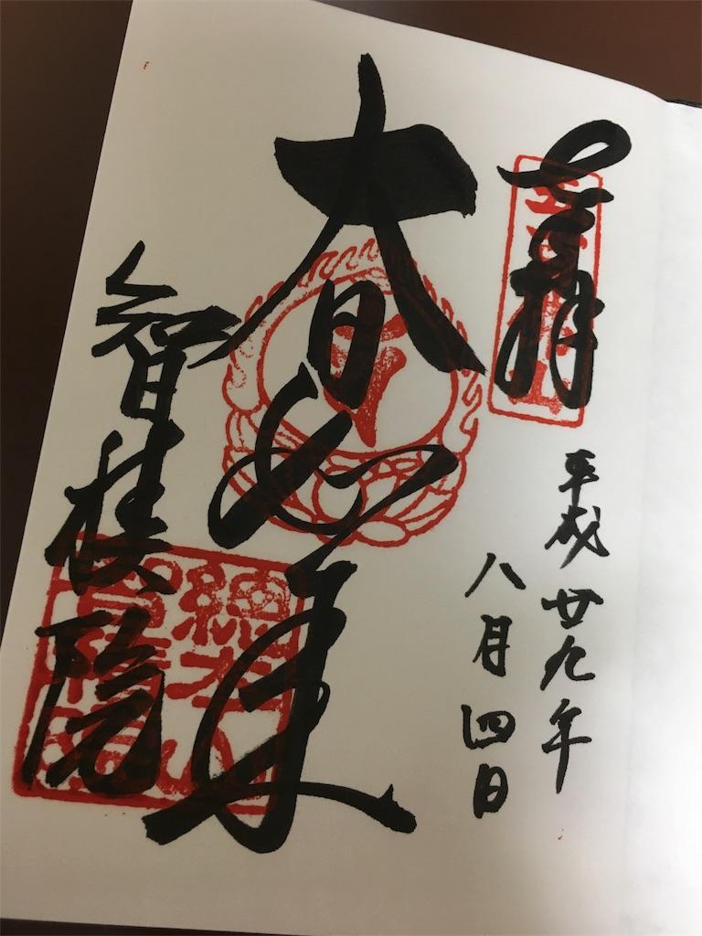 f:id:yuuki-houjyuin:20170806114600j:image