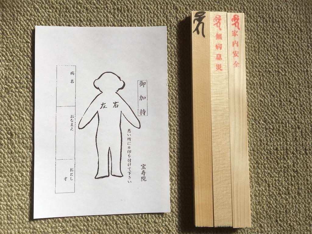 f:id:yuuki-houjyuin:20171213171257j:image