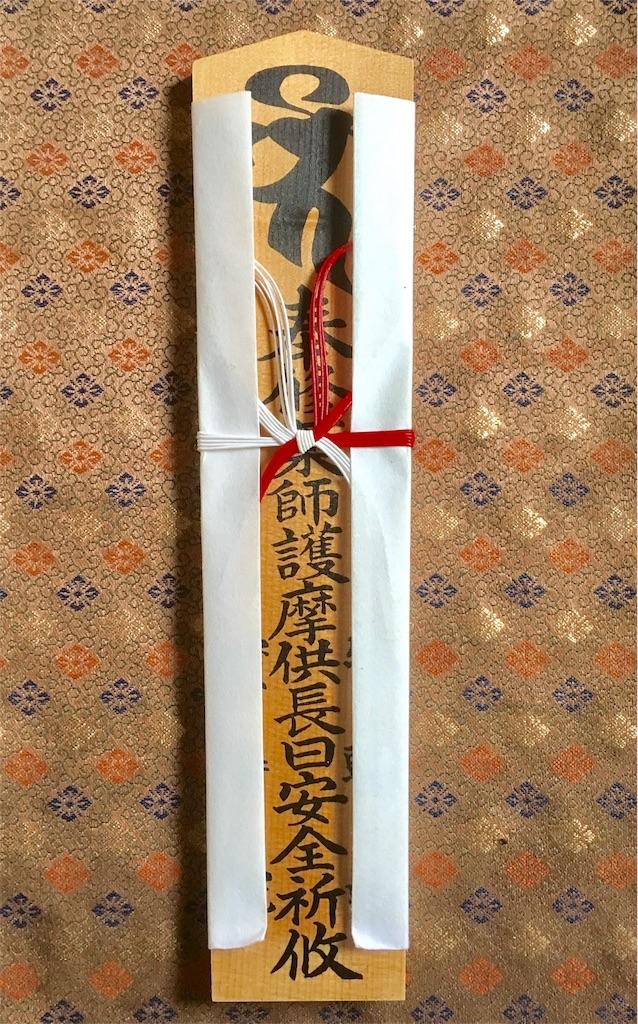 f:id:yuuki-houjyuin:20171214091641j:image