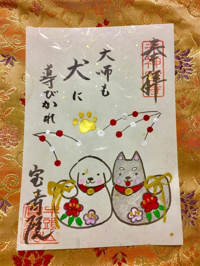 f:id:yuuki-houjyuin:20171223201537j:image
