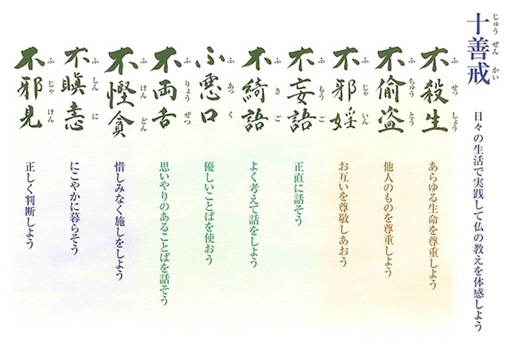 f:id:yuuki-houjyuin:20180212132635j:image