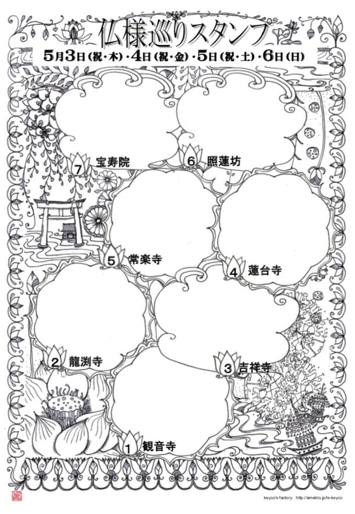 f:id:yuuki-houjyuin:20180425073003j:image