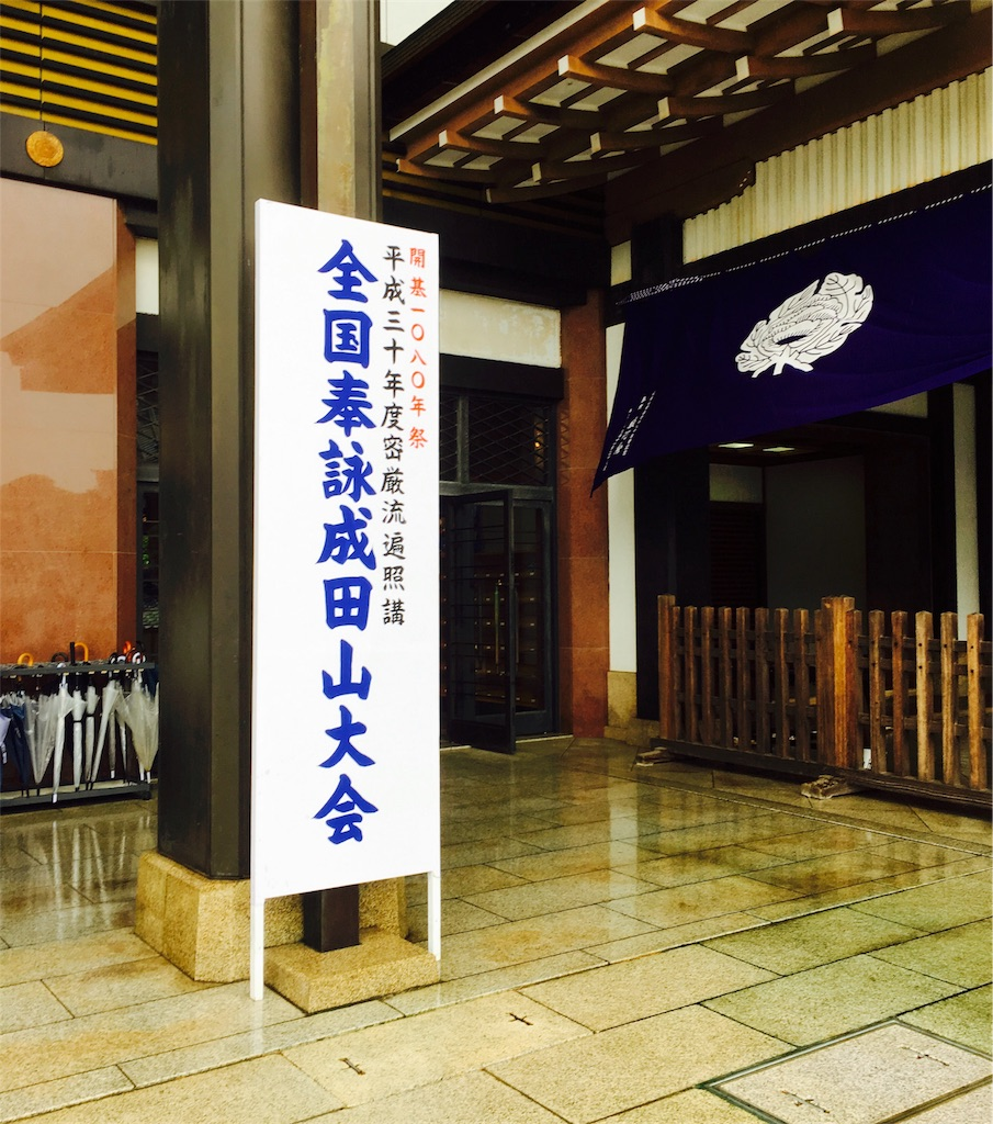 f:id:yuuki-houjyuin:20180428173202j:image