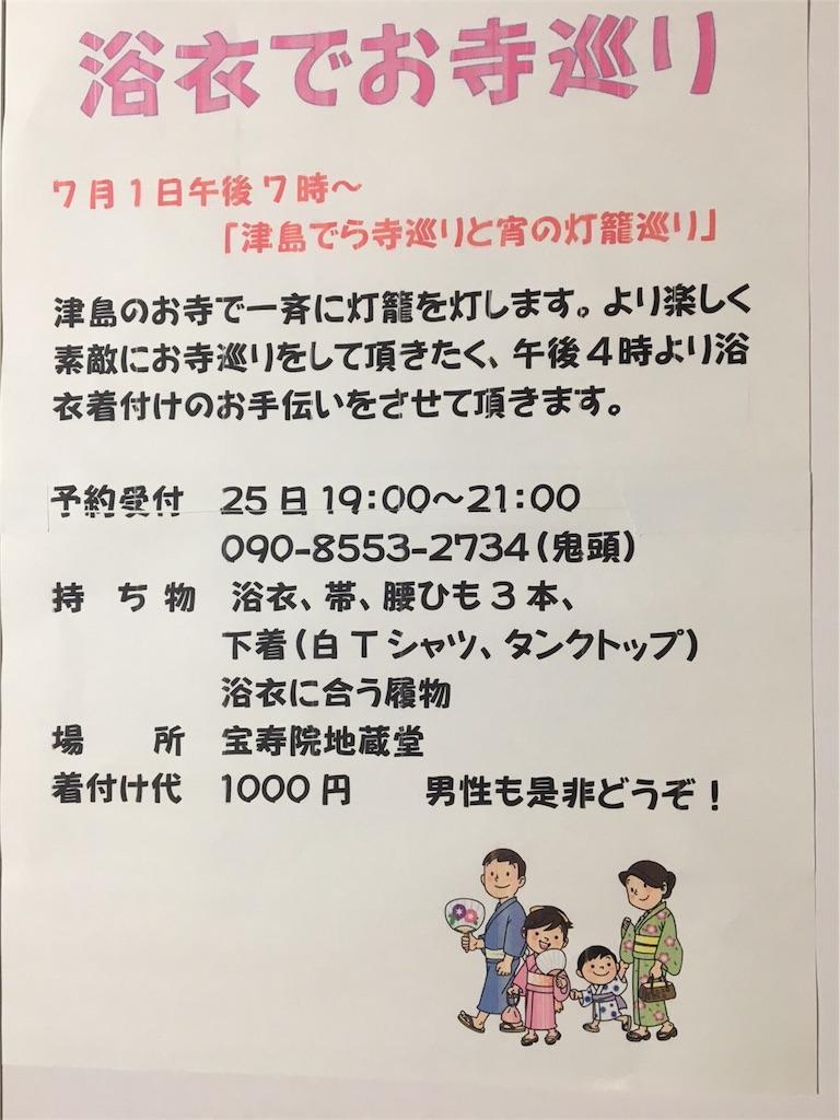 f:id:yuuki-houjyuin:20180627074308j:image