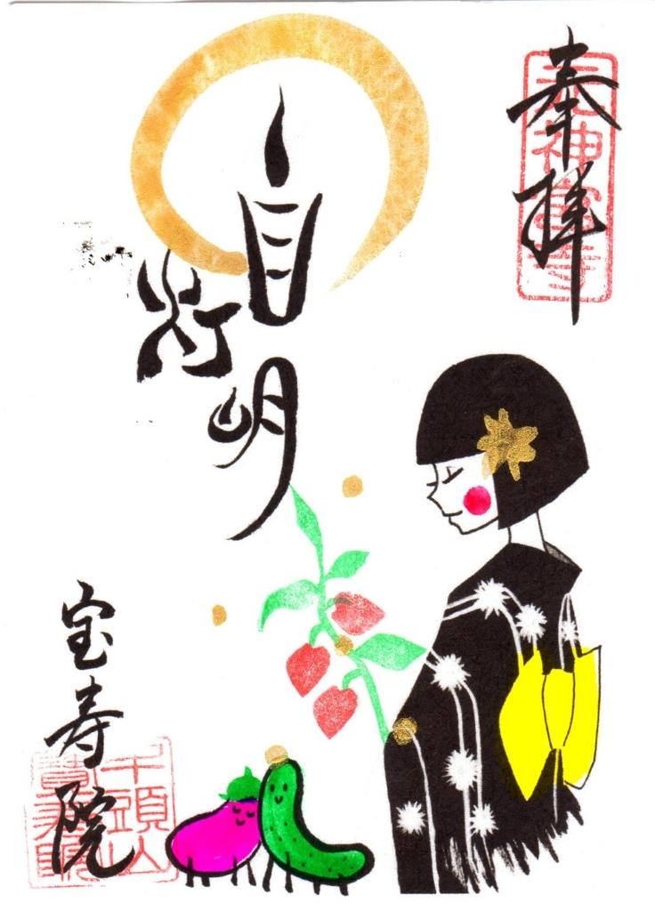 f:id:yuuki-houjyuin:20180802121707j:plain