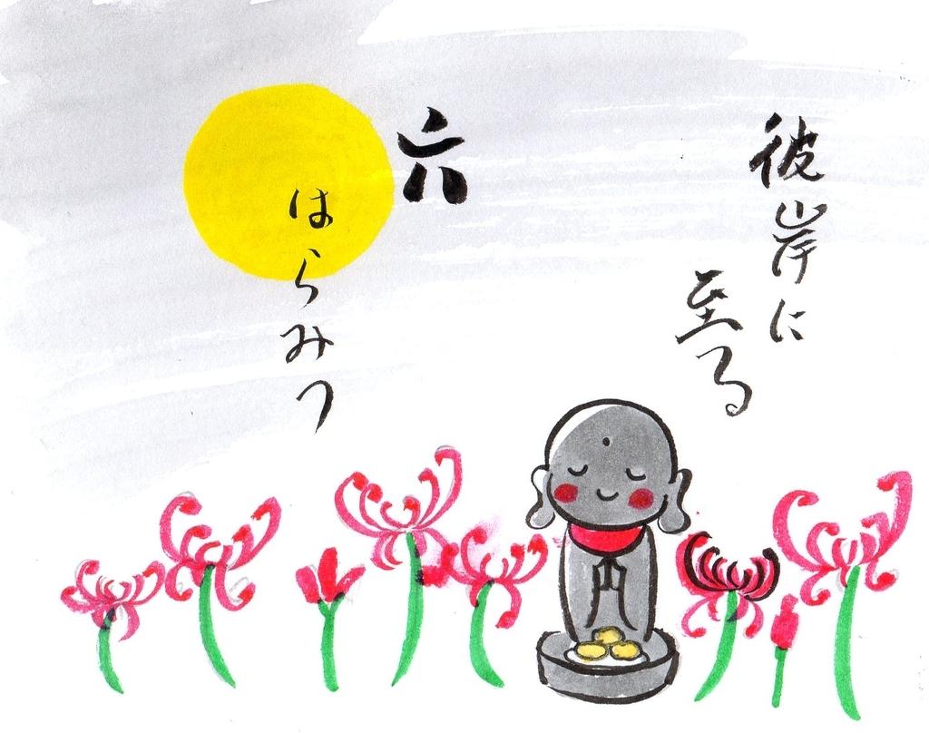 f:id:yuuki-houjyuin:20180831093005j:plain