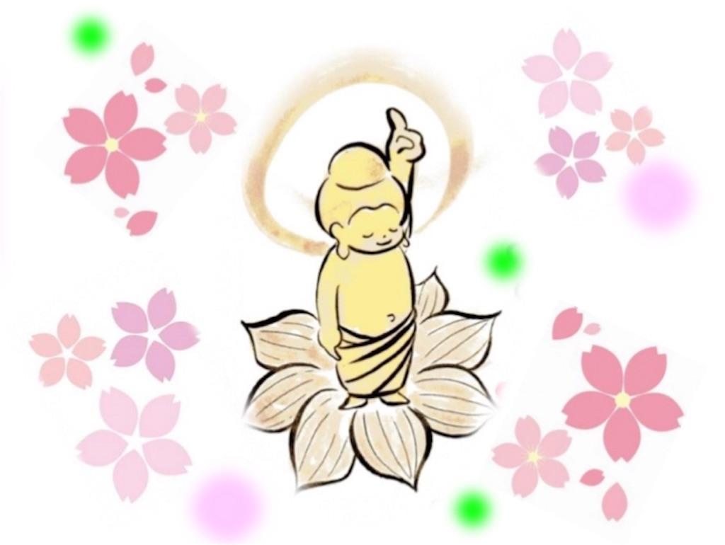f:id:yuuki-houjyuin:20190403172925j:image