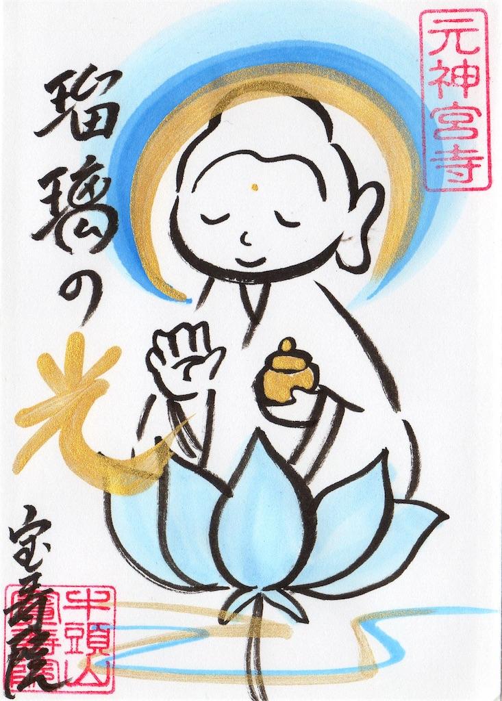 f:id:yuuki-houjyuin:20190409232557j:image